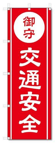 のぼり旗 御守 交通安全(W600×H1800)