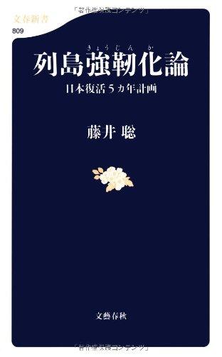 列島強靱化論―日本復活5カ年計画 (文春新書)