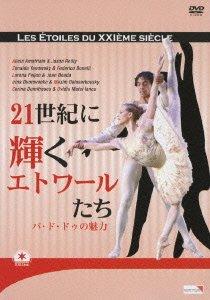 21世紀に輝くエトワールたち~パ・ド・ドゥの魅力~ [DVD]