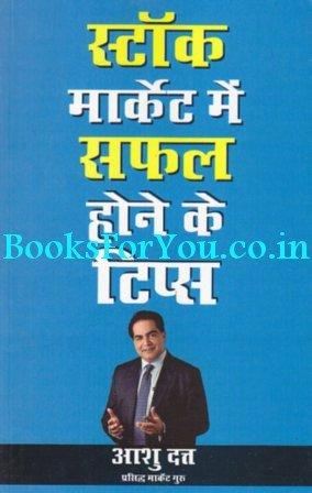 Book mein in hindi kampf
