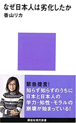 なぜ日本人は劣化したか (講談社現代新書)