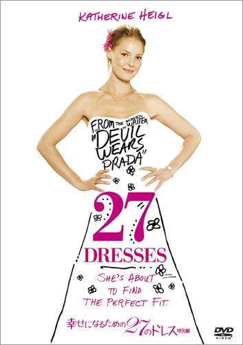 幸せになるための27のドレス (特別編) [DVD]