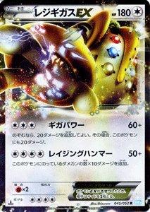 ポケモンカード BW3 【レジギガスEX】【R】 ≪ヘイルブリザード≫