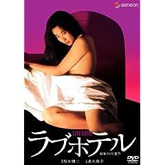 ���u�z�e�� [DVD]