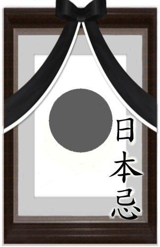 日本忌<上下合巻版>