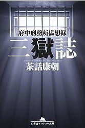 三獄誌 府中刑務所獄想録 (幻冬舎アウトロー文庫)