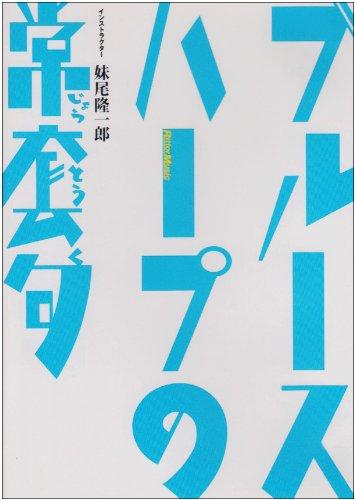 DVD版 ブルース・ハープの常套句
