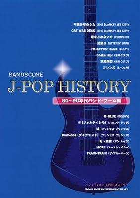 バンド・スコア J-POPヒストリー[80~90年代バンド・ブーム編]