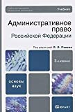 img - for Administrativnoe pravo RF. 3-e izdanie. Uchebnik dlya vuzov book / textbook / text book