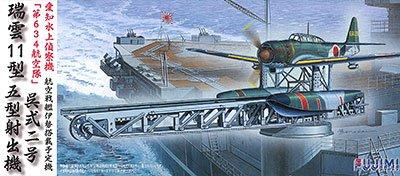 1/72 C14 瑞雲11型 & 呉式2号5型射出機