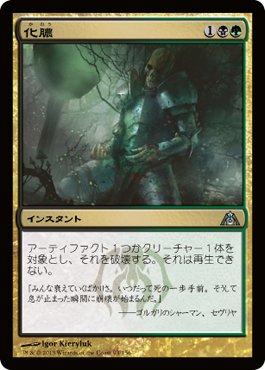 MTG [マジックザギャザリング] 化膿 [ドラゴンの迷路] 収録カード