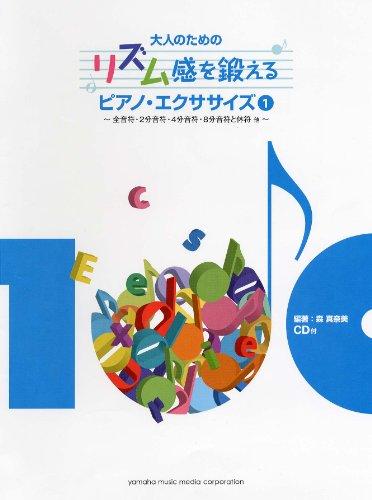 CD付 大人のためのリズム感を鍛えるピアノエクササイズ 1 ~全音符・2分音符・4分音符・8分音符と休符 他~