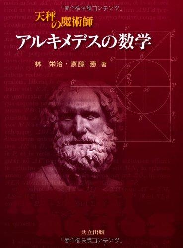天秤の魔術師 アルキメデスの数学