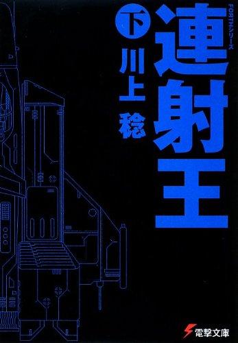 FORTHシリーズ 連射王<下> (<a href=