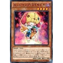 遊戯王 エッジインプ・DTモドキ クロスオーバー・ソウルズ(CROS)シングルカード CROS-JP015-N