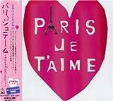 パリ、ジュテーム~オリジナル・サウンドトラック