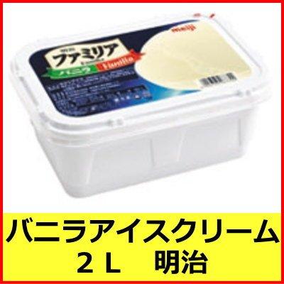 冷凍 明治 バニラアイスクリーム(2リットル)