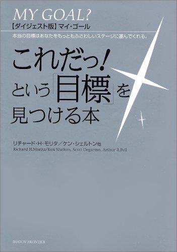 【ダイジェスト版マイ・ゴール】これだっ!という「目標」を見つける本