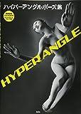 ハイパーアングルポーズ集 vol.4 Men&Women / 創美社 のシリーズ情報を見る