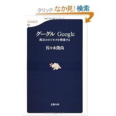 �O�[�O���\Google ��̃r�W�l�X��j��  ���t�V�� (501)
