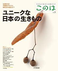 ユニークな日本の生きもの (生きもの好きの自然ガイド このは No.3)