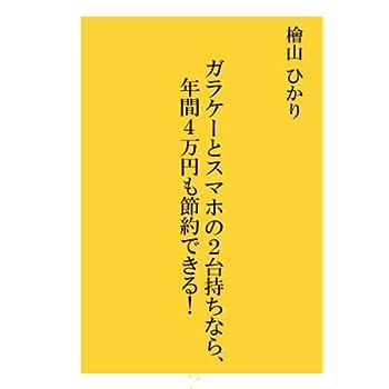 ガラケーとスマホの2台持ちなら、年間4万円も節約できる!