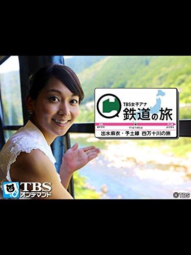 TBS女子アナ 鉄道の旅「出水麻衣・予土線 四万十川の旅」【TBSオンデマンド】