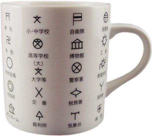 お茶を飲んでるだけなのになんだか頭が良くなるマグカップ 地図記号 マグカップ DM2577