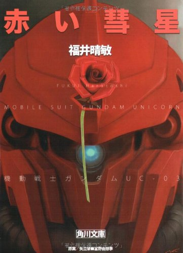 赤い彗星 機動戦士ガンダムUC(3)