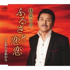 kuranosuke-hayashi-furusato-renren-shiawase-akari-japan-cd-crcn-1646-by-crown-japan
