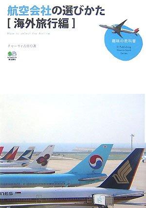 航空会社の選び方[海外旅行編] (趣味の教科書)