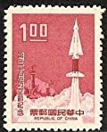 Taiwan Stamps : 1969, TW C129 Scott 1632 30th Air Defense Day, MNH, F-VF