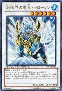 氷結界の虎王ドゥローレン