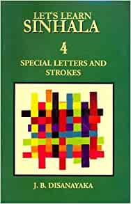 Let's Learn Sinhala: 4: Special Letters and Strokes (English and
