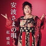 安波さまの唄-紅晴美