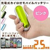 カプセルウォーマー(充電式カイロ&モバイルバッテリー)ピンク