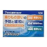 【第2類医薬品】CFトラベリック錠 PB 12錠 ランキングお取り寄せ