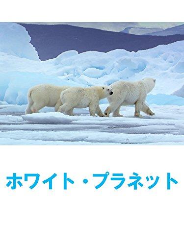ホワイト・プラネット(字幕版)