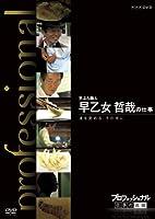 プロフェッショナル 仕事の流儀 天ぷら職人 早乙女哲哉の仕事 道を究める その先に [DVD]