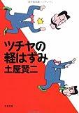 ツチヤの軽はずみ (文春文庫)