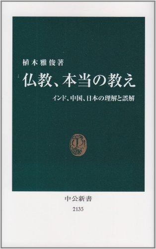 仏教、本当の教え - インド、中国、日本の理解と誤解 (中公新書)