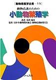 動物看護のための小動物繁殖学 動物看護学全書11巻 (動物看護学全書 (11))