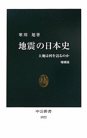 地震の日本史―大地は何を語るのか (中公新書)