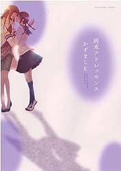 純水アドレッセンス (IDコミックス 百合姫コミックス)