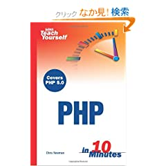 Sams Teach Yourself PHP in 10 Minutes