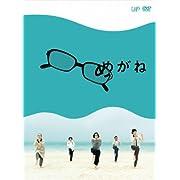 めがね(3枚組) [DVD]