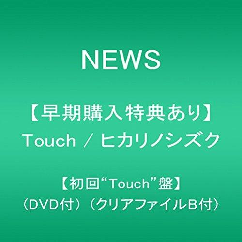 """【早期購入特典あり】Touch / ヒカリノシズク【初回""""TouchをAmazonでチェック!"""