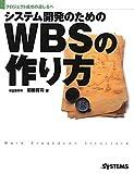 システム開発のためのWBSの作り方 [単行本] / 初田 賢司 (著); 日経BP社 (刊)