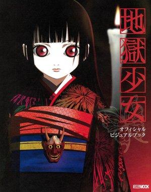 地獄少女公式ビジュアルブック (ホビージャパンMOOK (184))
