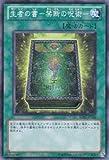 遊戯王カード 生者の書-禁断の呪術- BE02-JP188SR